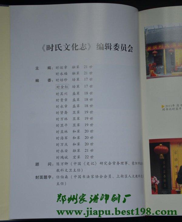 河南时氏家谱所采用的格式图片