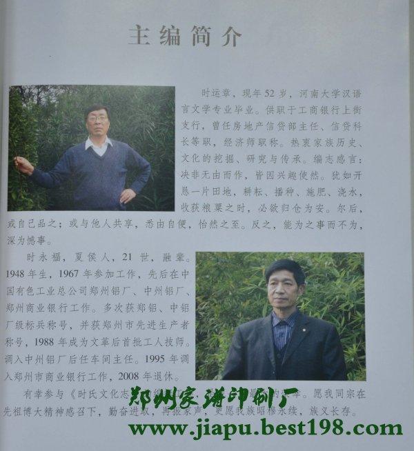 河南时氏家谱所采用的格式